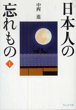 日本人の忘れもの〈1〉