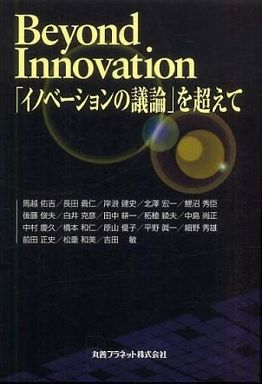 Beyond Innovation―「イノベーションの議論」を超えて