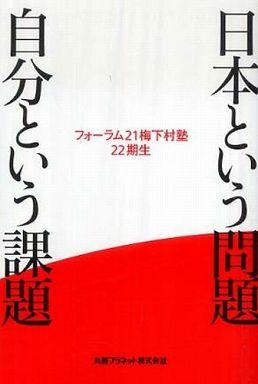 日本という問題 自分という課題