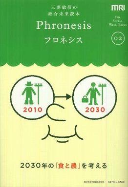 フロネシス 〈02〉 - 三菱総研の総合未来読本 2030年の「食と農」を考える