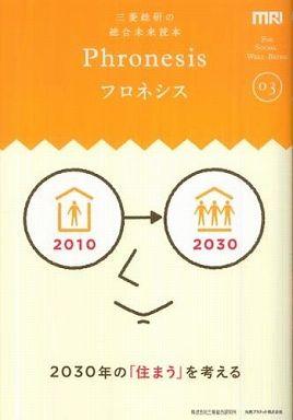 三菱総研の総合未来読本 Phronesis『フロネシス』〈03〉2030年の「住まう」を考える