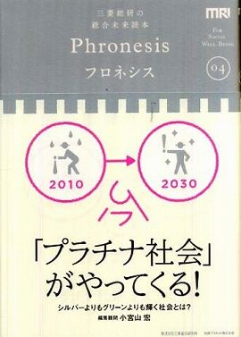 三菱総研の総合未来読本 Phronesis『フロネシス』〈04〉「プラチナ社会」がやってくる!