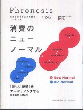 三菱総研の総合未来読本 Phronesis『フロネシス』〈06〉消費のニューノーマル―「新しい普通」をマーケティングする