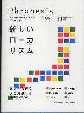 三菱総研の総合未来読本 Phronesis『フロネシス』〈07〉新しいローカリズム