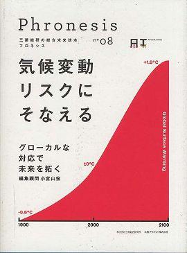 三菱総研の総合未来読本 Phronesis『フロネシス』〈08〉気候変動リスクにそなえる―グローカルな対応で未来を拓く