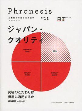 三菱総研の総合未来読本Phronesis『フロネシス』〈11〉ジャパン・クオリティ