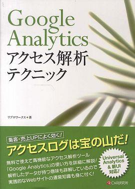 Google Analyticsアクセス解析テクニック