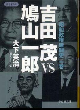 吉田茂VS鳩山一郎―昭和政権暗闘史〈1巻〉