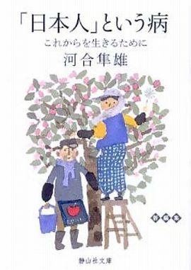 「日本人」という病―これからを生きるために