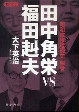田中角栄VS福田赳夫―昭和政権暗闘史〈4巻〉