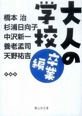 大人の学校 卒業編