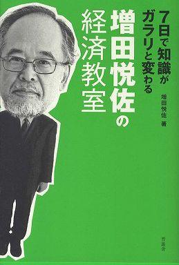 7日で知識がガラリと変わる増田悦佐の経済教室