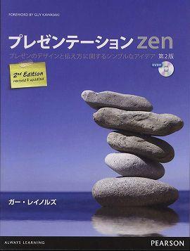プレゼンテーションZen - プレゼンのデザインと伝え方に関するシンプルなアイデ (第2版)