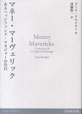 マネー・マーヴェリック―あるヘッジファンド・マネジャーの告白