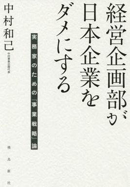 経営企画部が日本企業をダメにする - 実務家のための「事業戦略」論