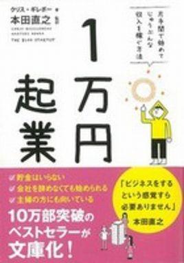 1万円起業(文庫版)―片手間で始めてじゅうぶんな収入を稼ぐ方法 (文庫版)