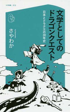 文学としてのドラゴンクエスト―日本とドラクエの30年史