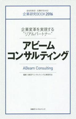 """企業研究BOOK〈2016〉企業変革を実現する""""リアルパートナー""""アビームコンサルティング"""