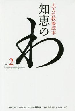 知恵のわ〈vol.2〉―大人の教養読本