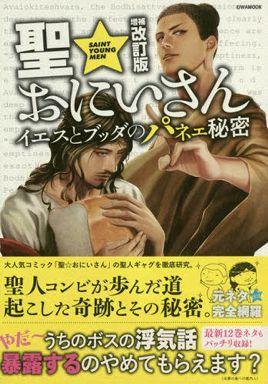 聖★おにいさんイエスとブッダのパネェ秘密 (増補改訂版)