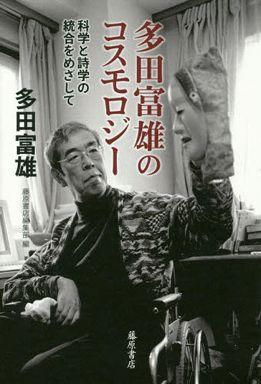 多田富雄のコスモロジー―科学と詩学の統合をめざして