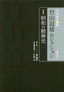 竹山道雄セレクション 〈1〉 昭和の精神史