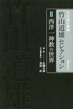 竹山道雄セレクション 〈2〉 西洋一神教の世界