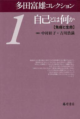 多田富雄コレクション〈1〉自己とは何か―免疫と生命