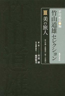 竹山道雄セレクション〈3〉美の旅人