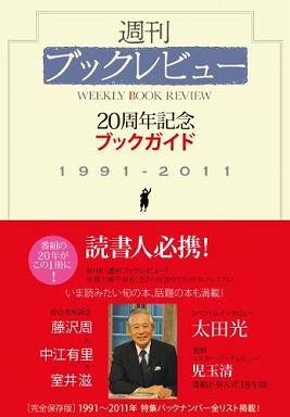 週刊ブックレビュー20周年記念ブックガイド - 1991ー2011