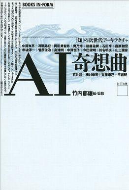AI奇想曲 - 「知」の次世代アーキテクチャ
