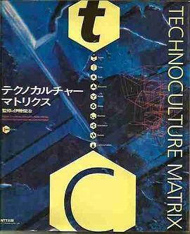 テクノカルチャー・マトリクス