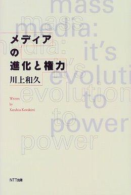 メディアの進化と権力