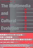 科学と芸術の対話―マルチメディア社会と変容する文化〈02〉
