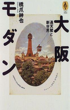 大阪モダン―通天閣と新世界