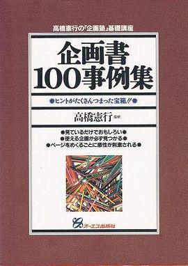 企画書100事例集―ヒントがたくさんつまった宝箱!!