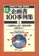 あるある企画書100事例集〈5〉