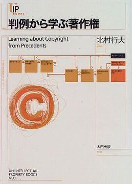判例から学ぶ著作権