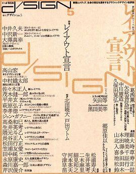 季刊d/sign 〈no.5〉 特集:レイアウト宣言