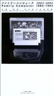ファミリーコンピュータ1983‐1994