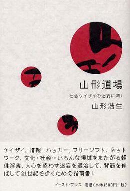 山形道場―社会ケイザイの迷妄に喝!