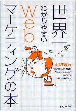 世界一わかりやすいWebマーケティングの本