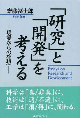 「研究」と「開発」を考える―現場からの発想