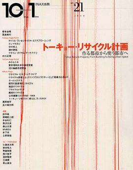 10+1〈No.21(2000)〉特集トーキョー・リサイクル計画―作る都市から使う都市へ