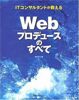 ITコンサルタントが教えるWebプロデュースのすべて