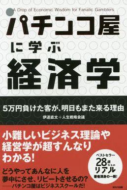 パチンコ屋に学ぶ経済学―5万円負けた客が、明日もまた来る理由 (新装版)