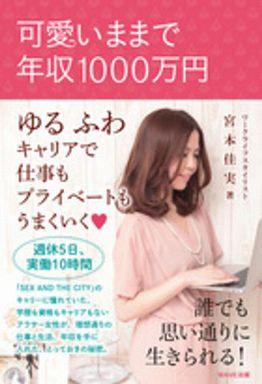 可愛いままで年収1000万円―ゆるふわキャリアで仕事もプライベートもうまくいく