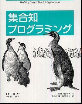 集合知プログラミング