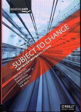 SUBJECT TO CHANGE―予測不可能な世界で最高の製品とサービスを作る
