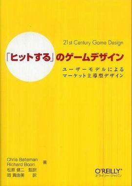 「ヒットする」のゲームデザイン―ユーザーモデルによるマーケット主導型デザイン